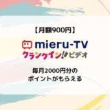 【mieru-TV】特徴、デメリット、視聴方法まとめ/毎月もらえるポイントで新作が観れる!