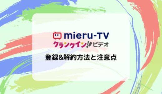 【mieru-TV】登録&解約方法と注意点まとめ