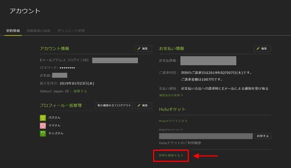 アカウント情報画面で「契約を解除する」をクリック