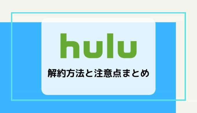 【Hulu(フールー)】解約方法と注意点まとめ