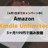 【4月1日まで】Kindle Unlimitedに今登録で3ヶ月199円キャンペーン開催中