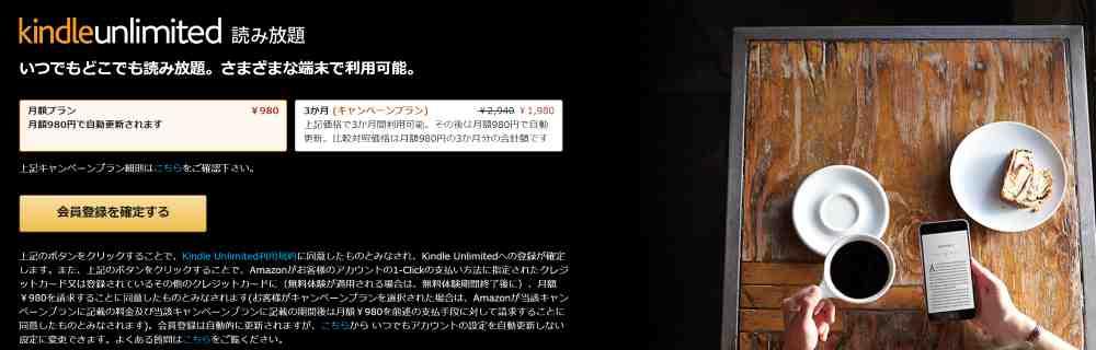 【6/20まで】Kindle Unlimited 再登録者向け3ヶ月1,980円キャンペーン