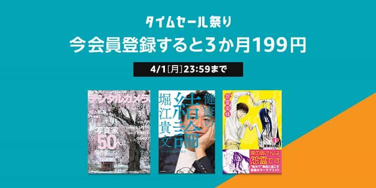 【4月1日まで】Kindle Unlimitedに会員登録で3ヶ月199円で利用できる