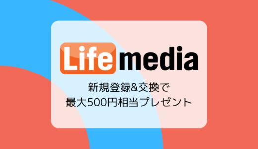 【9/1~】ライフメディアに登録&初回交換で最大500円プレゼントキャンペーン