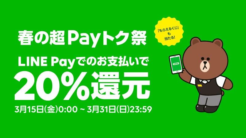 3月は史上最大の還元祭『春の超Payトク祭』20%還元+もらえるくじのWキャンペーン