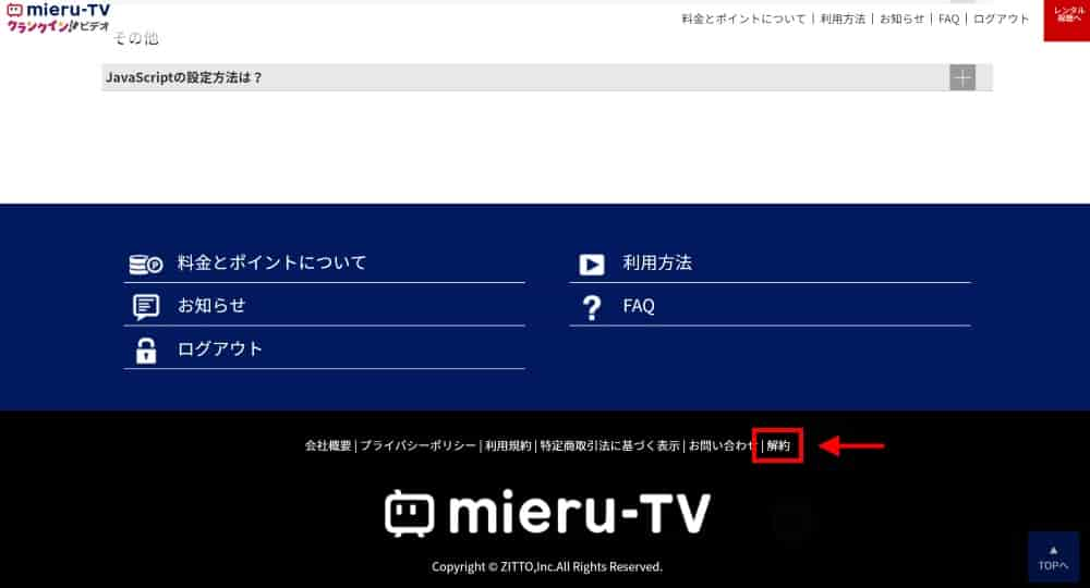 mieru-TVにログイン後、ページ下にある「解約」をクリック