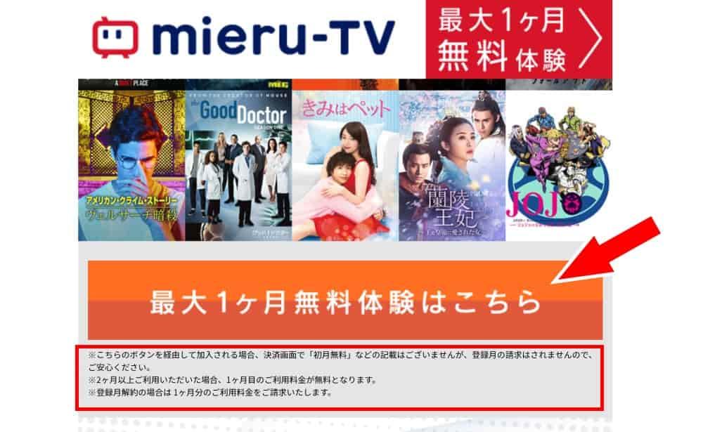 mieru-TVキャンペーンページから申し込む