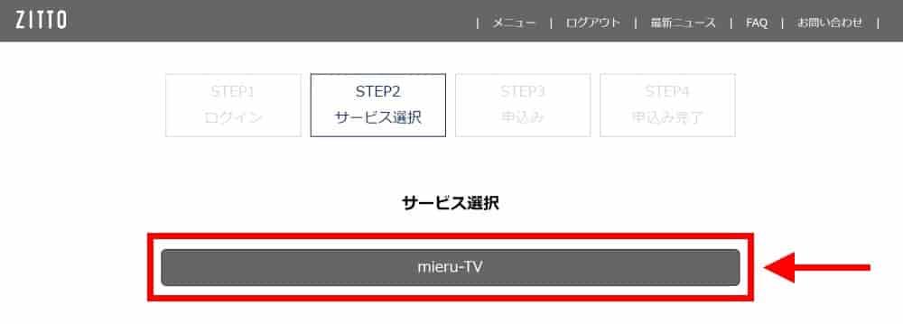 サービスを選択し、mieru-TVに申し込む