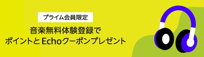 【5/8まで】プライム会員限定:音楽無料体験登録でポイントとEchoクーポンプレゼント