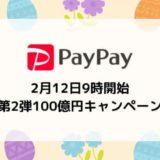 【2/12~最大20%還元】PayPay 第2弾100億円キャンペーンまとめ