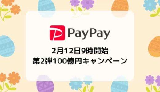 【2/12~最大20%還元】PayPay 第2弾100億円キャンペーンをやさしく解説
