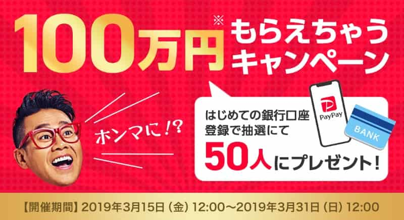 抽選で50人に100万円相当のPayPayボーナスプレゼント!