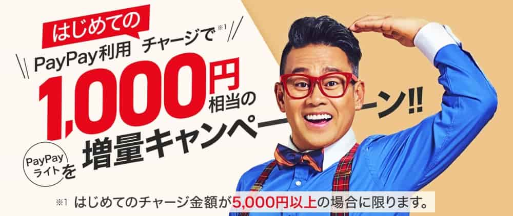 【2/12まで】初回5,000円以上チャージで1,000円相当増量