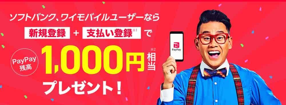 【3/31まで】ソフトバンク、ワイモバイルユーザーなら、支払方法設定で500円相当がもらえる