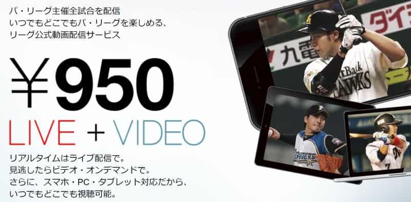 【PERSOLパ・リーグTV】パ・リーグ6球団が観れる