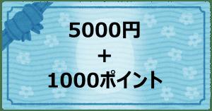 現金でギフト券チャージ、初回購入で1,000ポイント!