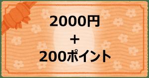 対象のギフト券、初回購入2,000円以上で200ポイント!