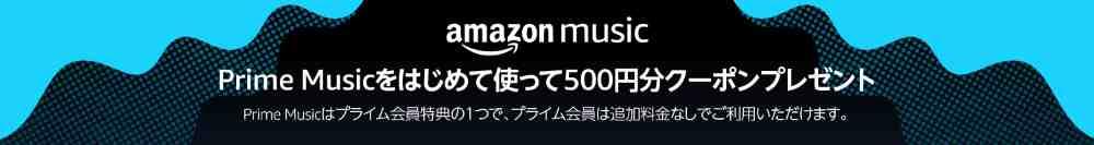 【4/23まで】Prime Musicをはじめて使って500円分クーポンプレゼント