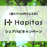 【5/31まで】ハピタス新規登録&条件達成で最大700円もらえる【シェアハピキャンペーン】