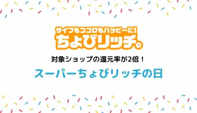 【3/10~3/20】還元率2倍『スーパーちょびリッチの日』でお得にポイ活しよう!