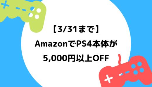 【3/31まで】Amazonで対象のPS4本体が5,000円以上OFFになるセールが開催中