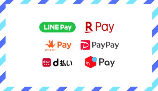 【2019最新】スマホ決済(〇〇Pay)アプリおすすめ6社の比較一覧(LINE Pay、PayPay、楽天ペイ、Origami、メルペイ、d払い)