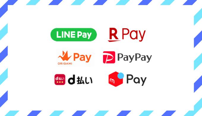 【2019最新】スマホ決済(〇〇Pay)アプリおすすめ6社の比較一覧/LINE Pay、PayPay、楽天ペイ、Origami、d払い、メルペイ