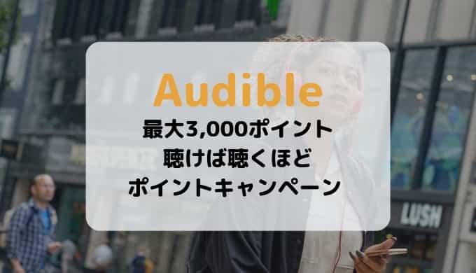 【5月8日まで】Audible(オーディブル) 最大3000pt 聴けば聴くほどポイントキャンペーン