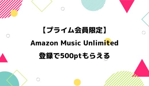 【4月10日まで】Amazon Music Unlimitedに登録で500ptキャンペーン開催中(プライム会員限定)