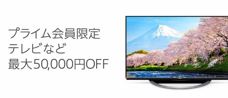 【4/7まで】プライム会員限定:テレビ・レコーダー セール 最大50,000円OFF