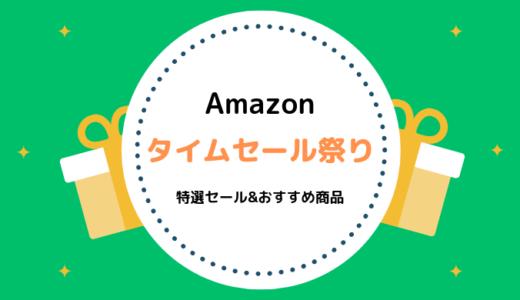 【2020年2月】Amazonタイムセール祭り:おすすめ商品、特選情報まとめ(ガジェット、家電など)