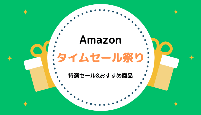 【3月30日】Amazonタイムセール祭り・特選タイムセール&おすすめ商品情報まとめ