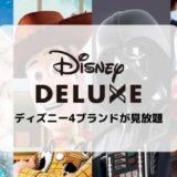 Disney DELUXEとは?ディズニー/ピクサー/スターウォーズ/マーベルが見放題【月額700円】