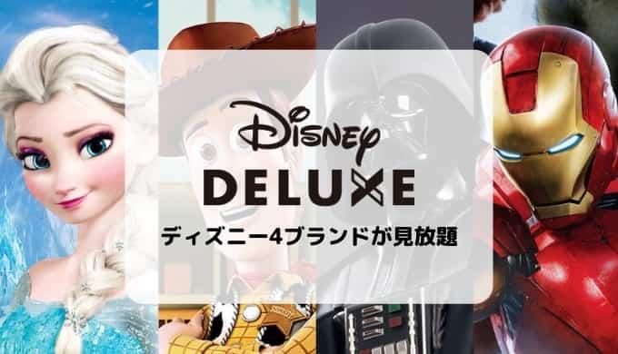 Disney Deluxeが凄すぎる!ディズニー4ブランドの動画が見放題【ピクサー、スター・ウォーズ、マーベル】