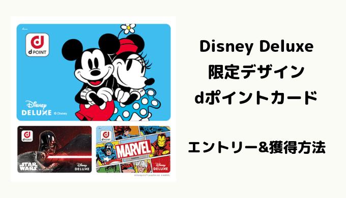 【Disney Deluxe】限定デザインdポイントカードのエントリー&獲得方法まとめ