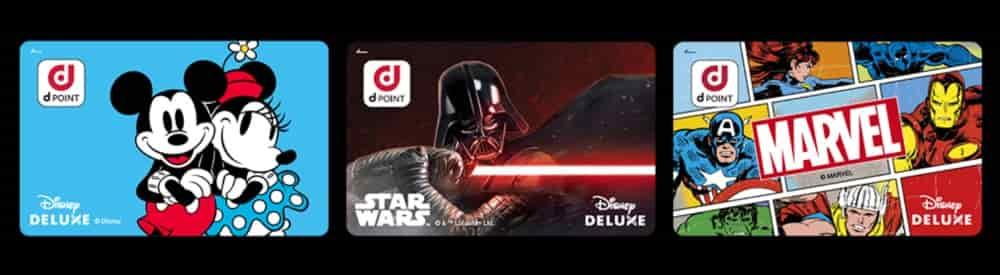 『Disney Deluxe』限定dポイントカードとは?