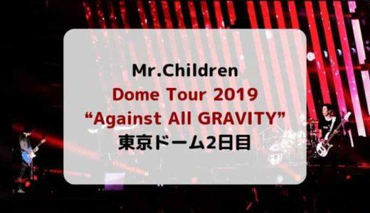 """【セトリ/感想】Mr.Children ミスチル ライブ 東京ドーム2日目『DomeTour2019″Against All GRAVITY""""』"""