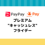【プレミアムキャッシュレスフライデー】4月26日はPayPay/Origami Payがお得!/4/26~5/6はキャッシュレスウィーク開催