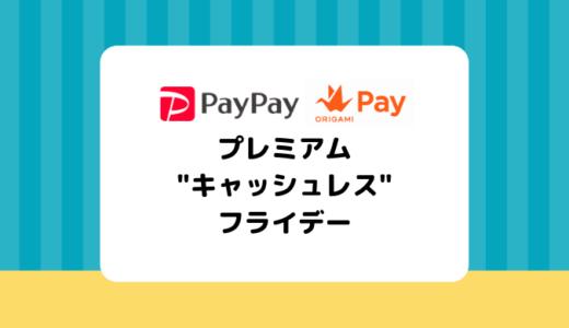 【プレミアムキャッシュレスフライデー】4月26日はPayPay/Origami Payがお得!