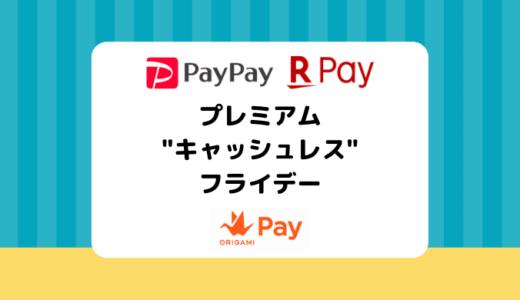 【プレミアムキャッシュレスフライデー】3月29日はPayPay/楽天ペイ/Origamiがお得!
