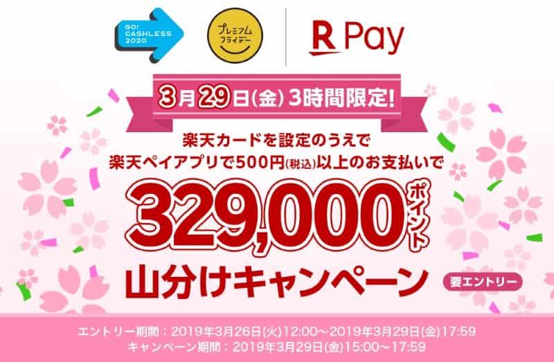 【楽天ペイ】楽天カード設定の上、支払いで329,000ポイント山分け