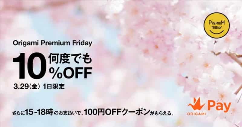 【Origami Pay】対象店舗での支払いが何度でも10%OFF