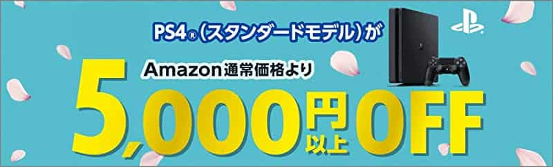 PlayStation 4本体が参考価格またはAmazon通常価格から5,000円以上OFF