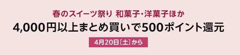 春のスイーツ祭り 4000円以上まとめ買いで500ポイント還元