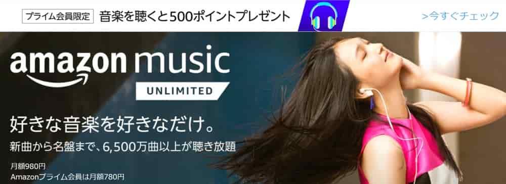 【4/10まで】Music Unlimitedに登録で500ptプレゼント(プライム会員限定)