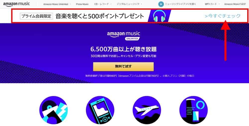 Music Unlimitedのキャンペーンページへアクセス