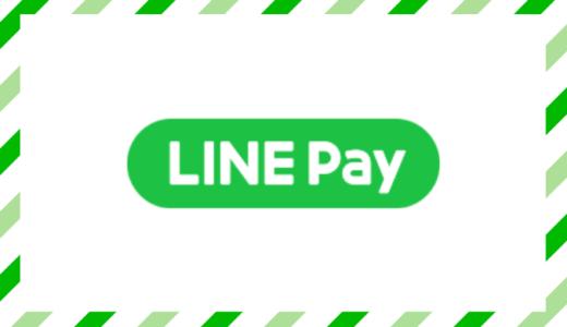 【決済方法・機能が豊富】LINE Payの特徴、使い方、使える店(加盟店)まとめ