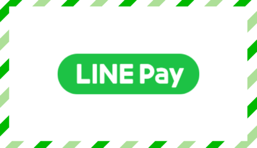 LINE Payとは?使い方、支払方法、使える店、注意点などまとめ