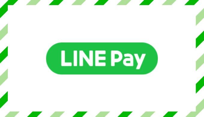 【スマホ決済】LINE Payとは?使い方、支払方法、使える店、注意点などまとめ