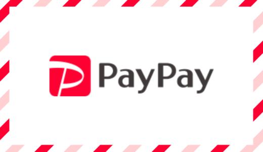 【最大1.5%還元】PayPay(ペイペイ)の特徴、使い方、使える店(加盟店)まとめ